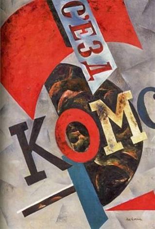 projet daffiche de propagande pour la jeuness communiste by natan isaevich altman