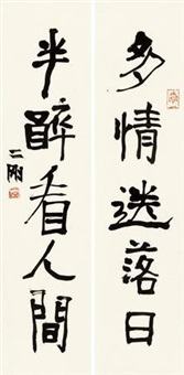 书联 (couplet) by liu ergang