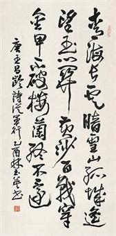 书法 镜片 水墨纸本 by lin yuying
