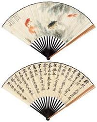 金鱼 (+ calligraphy by zheng xiaoxu, verso) by jin zhang