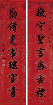 regular script (couplet) by guan ting'e