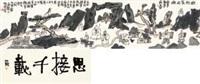 无何氏之乡 by liu ergang