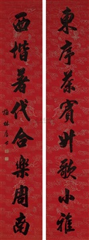 running script (couplet) by jiang shiquan