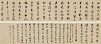 行书 (calligraphy in running script) by liang tongshu