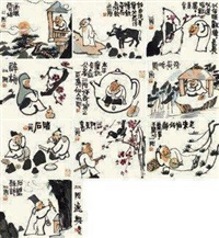 人物 (album of 10) by liu ergang