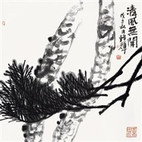 松 by ma fenghui