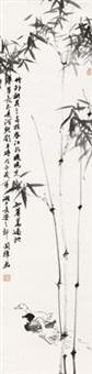 苏轼诗意图 (ink banboo) by liu guohui