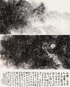 山水书法 calligraphy lrgr by li xiongcai