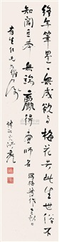 calligraphy by hong liang