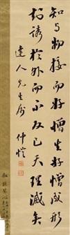 行书 by liao zhongkai