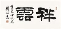 """隶书""""祥云"""" by liu bingsen"""