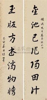 行书七言联 (couplet) by chen taoyi