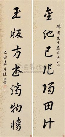 行书七言联 couplet by chen taoyi