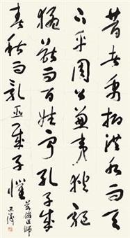 草书孟子语 by liu yantao