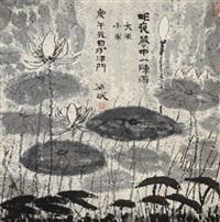 昨夜梦中一阵雨 by liang bin
