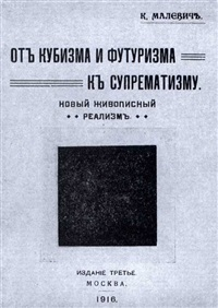 from cubism and futurism to suprematism: new painterly   realism, 3rd edition (ot kubizma ifuturizma k suprematizmu by kazimir malevich