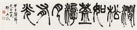 篆书 by deng shiru