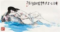 清泉石上流 by bai ding