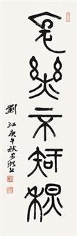 书法 镜片 水墨纸本 by liu jiang