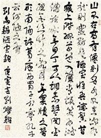 陋室铭 by liu canming