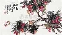 岭南佳果 by lin shouyi