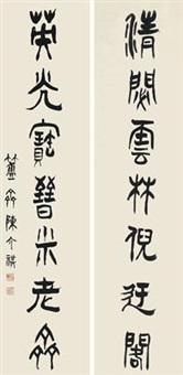 篆书七言联 (couplet) by chen jieqi