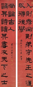 calligraphy (couplet) by huang xuepi