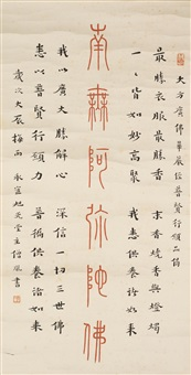 calligraphy by hong yi