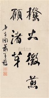 calligraphy by xiao mengfu