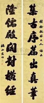 书法七言联 (couplet) by song xun