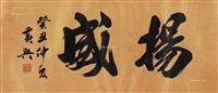 """行书""""扬威"""", 1913"""