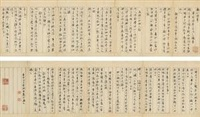 手稿《南山诗草》 by bai jiao