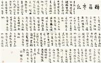 欧阳修 醉翁亭记 by liu canming