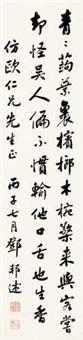 行书七言诗 by deng bangshu
