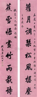 calligraphy (couplet) by yao wentian