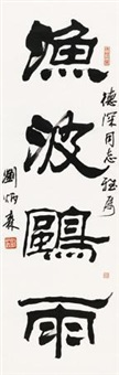 隶书 by liu bingsen