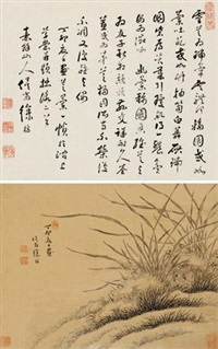 芝兰并寿 行书 (2 works on 1 scroll; various sizes) by xu fang