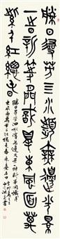 篆书朱熹诗 by hong liang