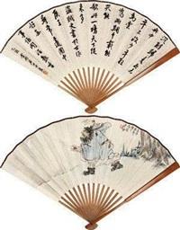 月下杖剑 行书 (recto-verso) by tang yun and bai jiao