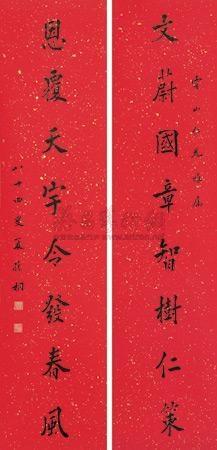 书法八言联 couplet by xia suntong