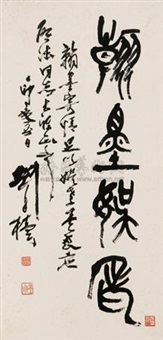 书法 (calligraphy) by liu zidu