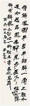 行书 (running script calligraphy) by xu shengweng