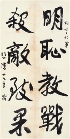 行书 calligraphy by xu beihong