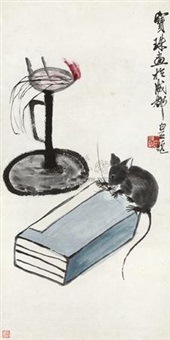 老鼠偷书 (mouse and book) by hu baozhu and qi baishi