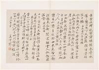 running-standard calligraphy by jiang shijie