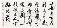 行书慧开禅师诗 (一首) by liu jianjun