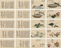 养蚕图 (raising silkworms) (album of 10) by fang xun