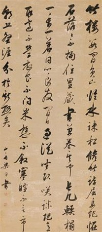 行书节录《五杂俎》 calligraphy by liang tongshu
