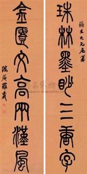 篆书七言联 (couplet) by luo wenbin