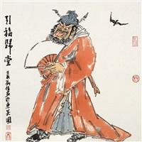 引福归堂 by liu jia